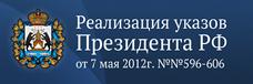 Реализация указов Президента РФ от 7 мая 2012г. №№596-606