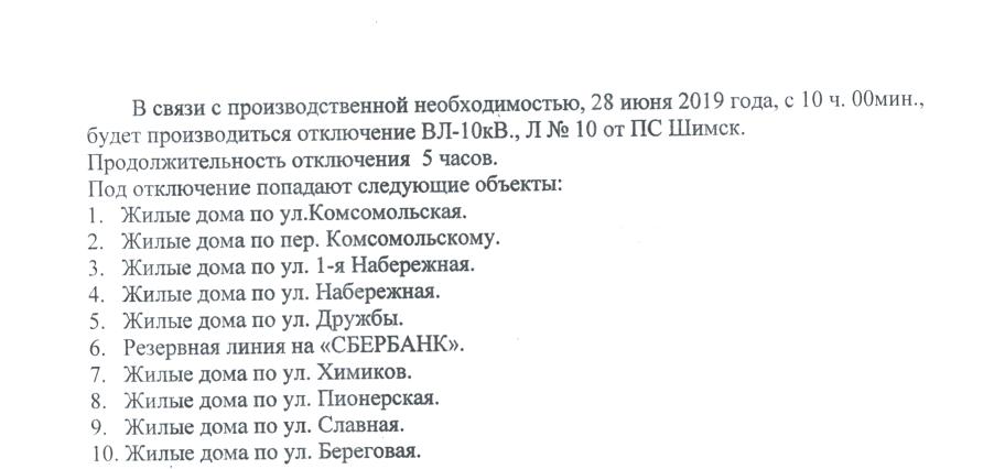 Реестр личных медицинских книжек в Климовске