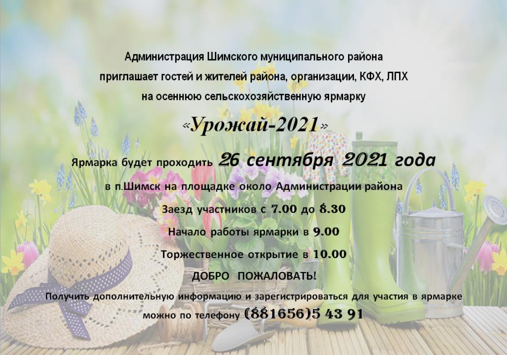 Урожай_2021