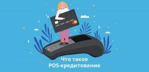 chto-takoe-pos-kreditovanie-1