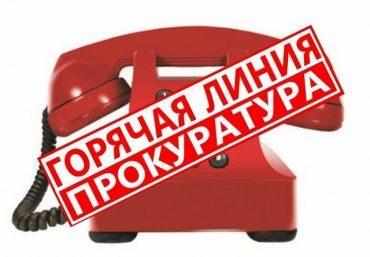 goryachaya_liniya_prokuratury-370x257