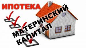 ipoteka-i-mat-kapital
