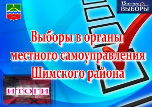 итоги_выборов