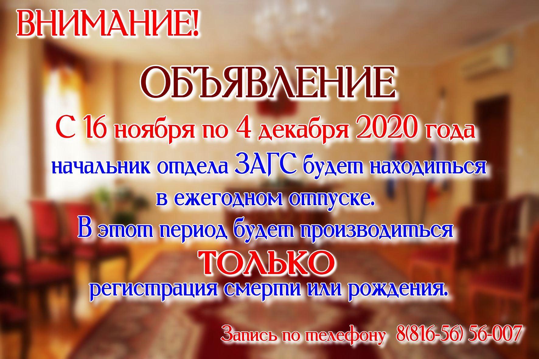 объявление1 (1)