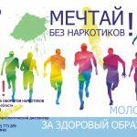 origin_Molodiozhy_-_za_zdorovye_2020