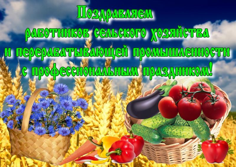 Поздравление агроному с профессиональным праздником 59