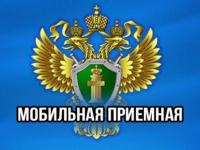 zavtra-v-posjolke-parfino-budet-rabotat-mobilnaya-priemnaya-prokurora-oblasti